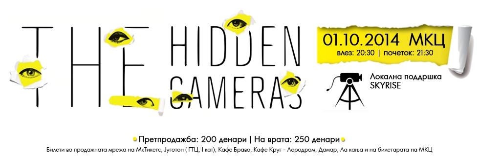 Таксират 16 промо настан | концерт на The Hidden Cameras